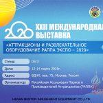 Beston Компания Скоро на Выставке в России